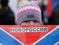 Митинг в поддержку Новороссии «Битва за Донбасс III»