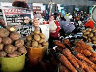Продовольственный рынок в Ростове-на-Дону