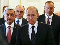 Владимир Путин, Ильхам Алиев и Серж Саргсян во время встречи в Санкт-Петербурге
