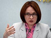 Председатель Банка России Эльвира Набиуллина во время пресс-конференции