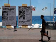 Поиск пропавших без вести людей после теракта в Ницце