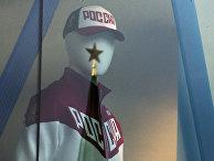 Манекен форме олимпийской сборной России в витрине магазина в Москве