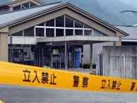 Интернат для инвалидов, где произошла резня. Япония. 25 июля 2016