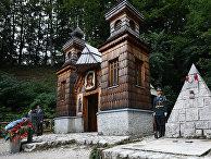 Русская часовня на перевале Вршич Юлийских Альп в Словении