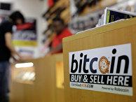 Пункт обмена биткоинов