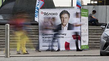 Агитационная реклама в Москве перед выборами в Госдуму РФ