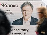 """Встреча с лидером партии """"Яблока"""" Г. Явлинским"""