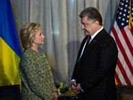 Встреча президента Украины Петра Порошенко с Хиллари Клинтон