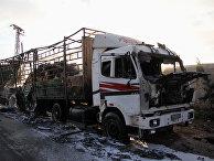 Сгоревший в результате обстрела грузовик гуманитарного конвоя ООН в городе Урум аль-Кубра недалеко от Алеппо