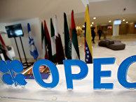 Неформальная встреча членов ОПЕК в Алжире