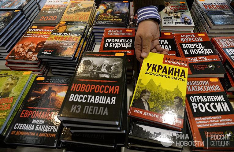 27-я Московская международная книжная выставка-ярмарка