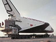 Орбитальный корабль многоразового использования «Буран» готовится к испытательному пуску