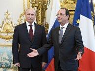 Президент России Владимир Путин и президент Франции Франсуа Олланд во время встречи в Елисейском дворце в Париже