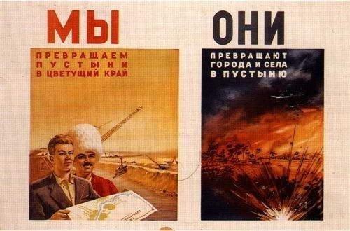 Советский плакат времен холодной войны