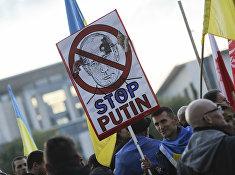Акция протеста в преддверии встречи лидеров России, Украины, Франции и Германии.