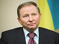 Президент Украины (с 1994 по 2005 год) Леонид Кучма