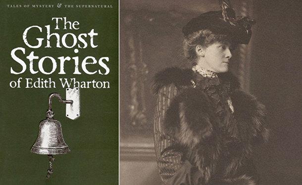 «Истории о призраках» Эдит Уортон