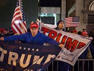 Сторонники Дональда Трампа в Нью-Йорке