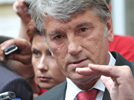 """Экс-президент Украины В.Ющенко дал показания в качестве свидетеля по """"газовому"""" делу Ю.Тимошенко"""