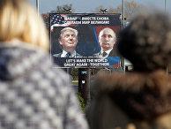 Плакат с фотографиями Дональда Трампа и Владимира Путина