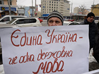 "Участник акции протеста против ""русификации"" в Киеве, Украина"