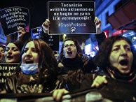 Акция протеста в Стамбуле против поправки о сексуальных преступлениях против несовершеннолетних