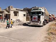 Колонна грузовиков с гуманитарной помощью ООН в Сирии