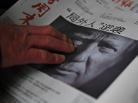 Фотогарфия избранного президента США Дональда Трампа на первой полосе местной газеты в Пекине