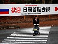 Приветственный плакат в предверии японско-российского саммита