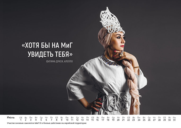 Календарь для военных РФ
