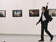 Момент покушения на российского посла в Турции Андрея Карлова