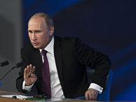 Ежеодная большая пресс-конференция Владимира Путина