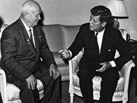 Никита Хрущев и Джон Кеннеди