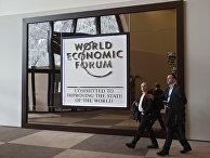 Участники Международного экономического форума в Давосе, Швейцария. Архивное фото