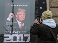 Граждане США получат скидку в магазине «Армия России» в день инаугурации президента США Дональда Трампа