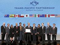 Делегаты после подписания соглашения о Транс-Тихоокеанском партнерстве