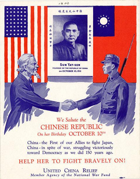 Американский плакат, посвященный отношениям с Китаем: дядя Сэм пожимает руку китайскому солдату на фоне портрета Сунь Ятсена