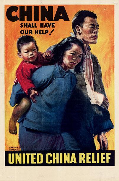 Американский плакат времен Второй мировой войны, посвященный отношениям с Китаем