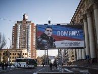 Плакат, посвященный командиру батальона ополчения ДНР «Сомали» Михаилу Толстых (позывной «Гиви»), на улице Донецка