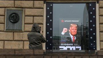 Граждане США получат скидку в магазине «Армия России» в день инаугурации президента США