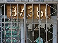 У входа в консульский отдел посольства России в Грузии