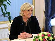 Лидер политической партии Франции «Национальный фронт», кандидат в президенты Франции Марин Ле Пен