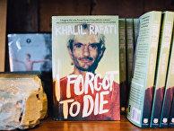 Книга Халила Рафати «Я забыл умереть»