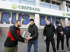 Члены украинской партии «Национальный корпус» закладывают бетонными блоками вход в офис украинской «дочки» Сбербанка в Киеве