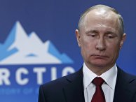 Президент РФ Владимир Путин на Международном арктическом форуме