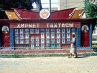 ородская доска почета в городе Мунайке, Узбекистан