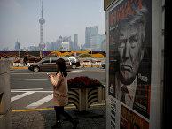 Стенд с изображением президента США Дональда Трампа на улице в Шанхае