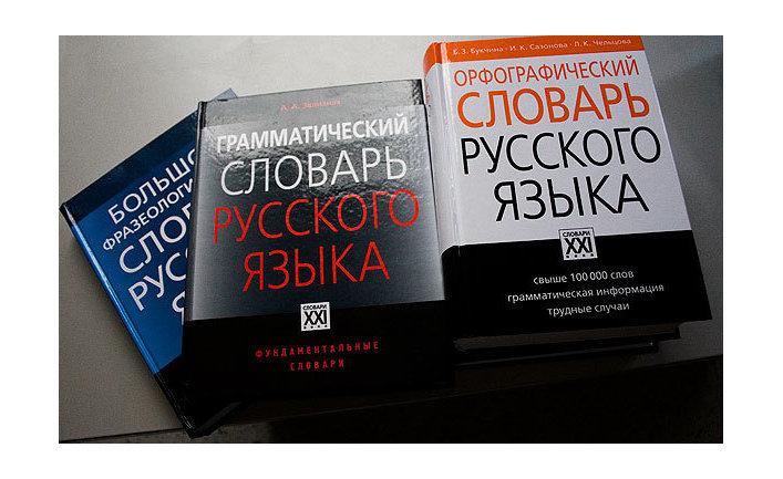 русский муж работает языком