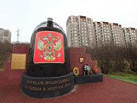 """Памятник """"Морякам-подводникам, погибшим в мирное время"""""""