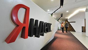 """Офис компании """"Яндекс"""" в Москве"""